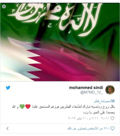 تويتر رسالة بعث بها @M7MD_12_: #السعوديه_قطربكل روح رياضية نبارك للأشقاء القطريين فوزهم المستحق علينا ❤️💚 و الله يجمعنا على الخير يا رب