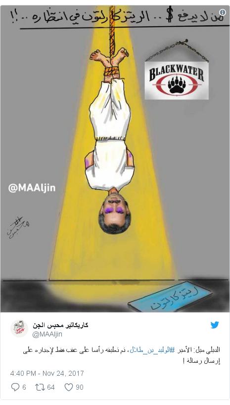 د @MAAljin په مټ ټویټر  تبصره : الديلي ميل  الأمير #الوليد_بن_طلال، تم تعليقه رأسا على عقب فقط لإجباره على إرسال رسالة !