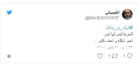 تويتر رسالة بعث بها @MAJEDOOOOF: #الوليد_بن_طلال الحرية ليس لها ثمن تغير شكله و نحف كثير ..