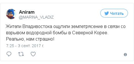 Twitter пост, автор: @MARINA_VLADIZ: Жители Владивостока ощутили землетрясение в связи со взрывом водородной бомбы в Северной Корее. Реально, нам страшно!