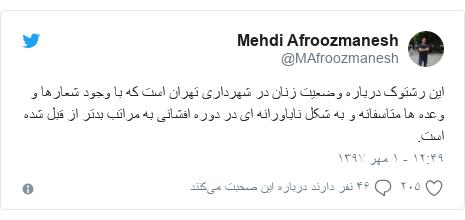پست توییتر از @MAfroozmanesh: این رشتوک درباره وضعیت زنان در شهرداری تهران است که با وجود شعارها و وعده ها متاسفانه و به شکل ناباورانه ای در دوره افشانی به مراتب بدتر از قبل شده است.