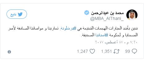تويتر رسالة بعث بها @MBA_AlThani_