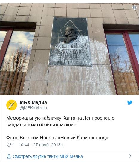 Twitter пост, автор: @MBKhMedia: Мемориальную табличку Канта на Ленпроспекте вандалы тоже облили краской.Фото  Виталий Невар / «Новый Калининград»