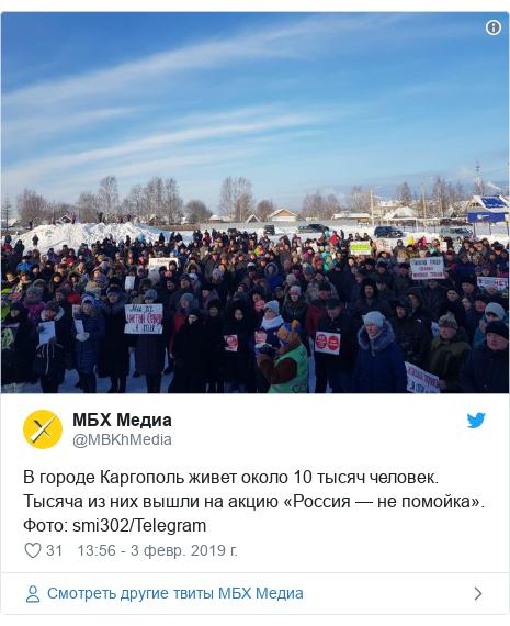 Twitter пост, автор: @MBKhMedia: В городе Каргополь живет около 10 тысяч человек. Тысяча из них вышли на акцию «Россия — не помойка». Фото  smi302/Telegram