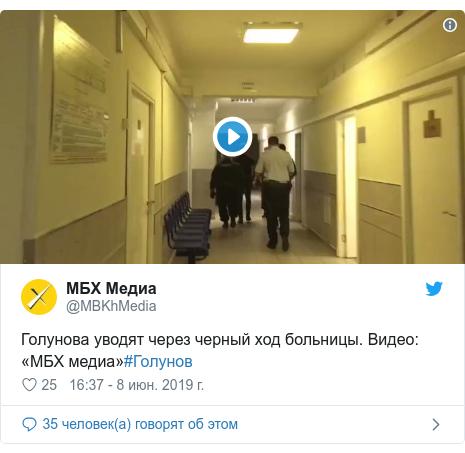 Twitter пост, автор: @MBKhMedia: Голунова уводят через черный ход больницы. Видео  «МБХ медиа»#Голунов