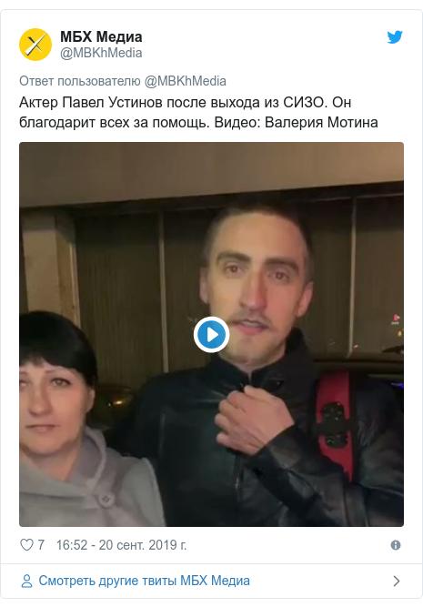 Twitter пост, автор: @MBKhMedia: Актер Павел Устинов после выхода из СИЗО. Он благодарит всех за помощь. Видео  Валерия Мотина