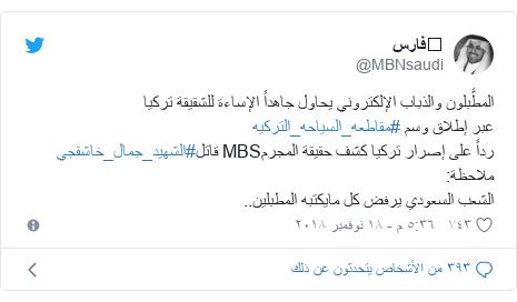 تويتر رسالة بعث بها @MBNsaudi: المطَّبلون والذباب الإلكتروني يحاول جاهداً الإساءة للشقيقة تركياعبر إطلاق وسم #مقاطعه_السياحه_التركيهرداً على إصرار تركيا كشف حقيقة المجرمMBS قاتل#الشهيد_جمال_خاشقجيملاحظة الشعب السعودي يرفض كل مايكتبه المطبلين..