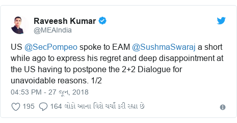 Twitter post by @MEAIndia: US @SecPompeo spoke to EAM @SushmaSwaraj a short while ago to express his regret and deep disappointment at the US having to postpone the 2+2 Dialogue for unavoidable reasons. 1/2