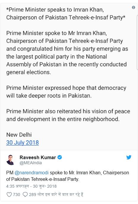 ट्विटर पोस्ट @MEAIndia: PM @narendramodi spoke to Mr. Imran Khan, Chairperson of Pakistan Tehreek-e-Insaaf Party.