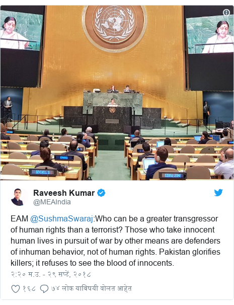 Twitter post by @MEAIndia: EAM @SushmaSwaraj Who can be a greater transgressor of human rights than a terrorist? Those who take innocent human lives in pursuit of war by other means are defenders of inhuman behavior, not of human rights. Pakistan glorifies killers; it refuses to see the blood of innocents.