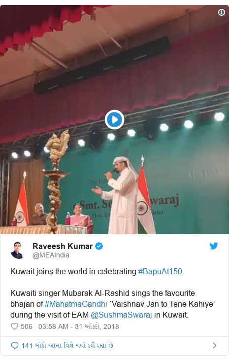 Twitter post by @MEAIndia: Kuwait joins the world in celebrating #BapuAt150. Kuwaiti singer Mubarak Al-Rashid sings the favourite bhajan of #MahatmaGandhi `Vaishnav Jan to Tene Kahiye' during the visit of EAM @SushmaSwaraj in Kuwait.