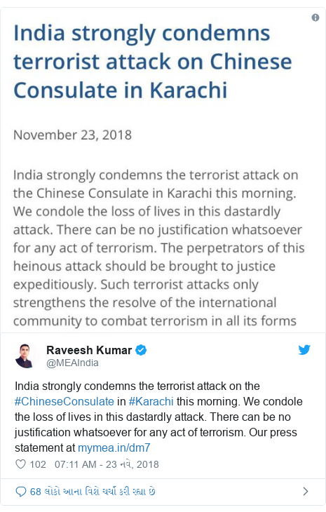 Twitter post by @MEAIndia: India strongly condemns the terrorist attack on the #ChineseConsulate in #Karachi this morning. We condole the loss of lives in this dastardly attack. There can be no justification whatsoever for any act of terrorism. Our press statement at