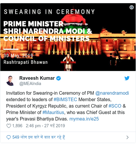 ट्विटर पोस्ट @MEAIndia: Invitation for Swearing-in Ceremony of PM @narendramodi extended to leaders of #BIMSTEC Member States, President of Kyrgyz Republic, as current Chair of #SCO & Prime Minister of #Mauritius, who was Chief Guest at this year's Pravasi Bhartiya Divas.