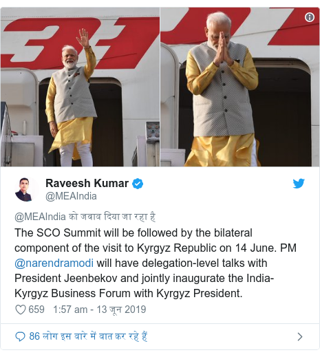 ट्विटर पोस्ट @MEAIndia: The SCO Summit will be followed by the bilateral component of the visit to Kyrgyz Republic on 14 June. PM @narendramodi will have delegation-level talks with President Jeenbekov and jointly inaugurate the India-Kyrgyz Business Forum with Kyrgyz President.