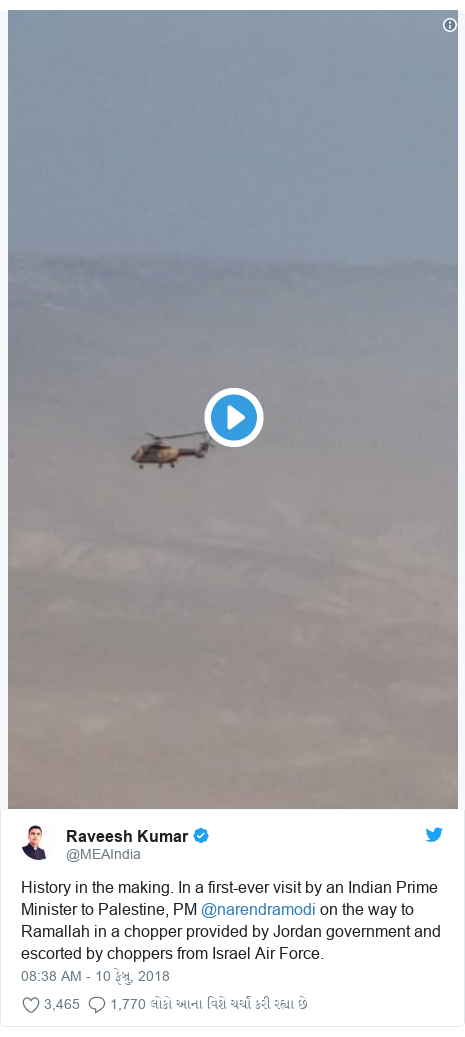 Twitter post by @MEAIndia: History in the making. In a first-ever visit by an Indian Prime Minister to Palestine, PM @narendramodi on the way to Ramallah in a chopper provided by Jordan government and escorted by choppers from Israel Air Force.