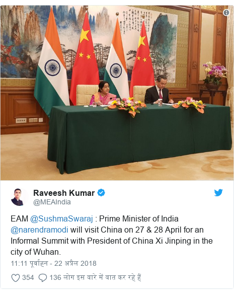 ट्विटर पोस्ट @MEAIndia: EAM @SushmaSwaraj   Prime Minister of India @narendramodi will visit China on 27 & 28 April for an Informal Summit with President of China Xi Jinping in the city of Wuhan.