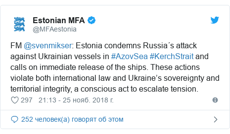 Twitter post by @MFAestonia: FM @svenmikser  Estonia condemns Russia´s attack against Ukrainian vessels in #AzovSea #KerchStrait and calls on immediate release of the ships. These actions violate both international law and Ukraine's sovereignty and territorial integrity, a conscious act to escalate tension.