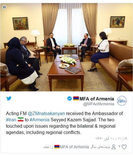پست توییتر از @MFAofArmenia: Acting FM @ZMnatsakanyan received the Ambassador of #Iran 🇮🇷 to #Armenia Seyyed Kazem Sajjad. The two touched upon issues regarding the bilateral & regional agendas, including regional conflicts.