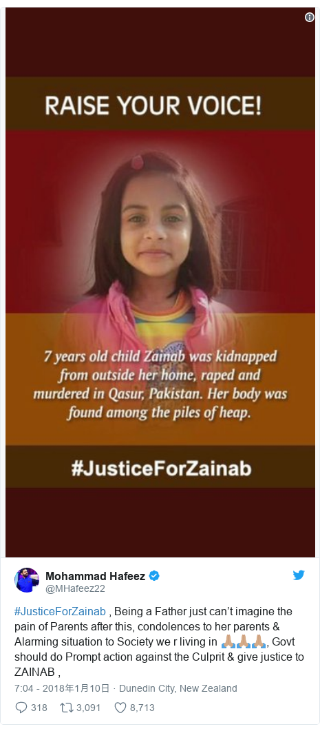 Twitter post by @MHafeez22: #JusticeForZainab , Being a Father just can't imagine the pain of Parents after this, condolences to her parents & Alarming situation to Society we r living in 🙏🏽🙏🏽🙏🏽, Govt should do Prompt action against the Culprit & give justice to ZAINAB ,