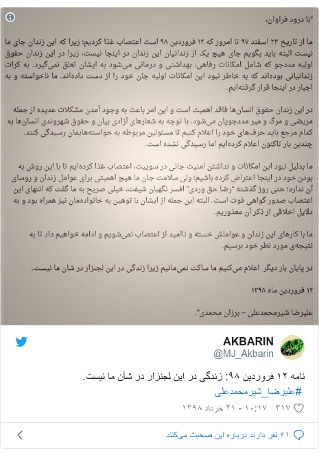 پست توییتر از @MJ_Akbarin: نامه ۱۲ فروردین ۹۸  زندگی در این لجنزار در شأن ما نیست. #علیرضا_شیرمحمدعلی
