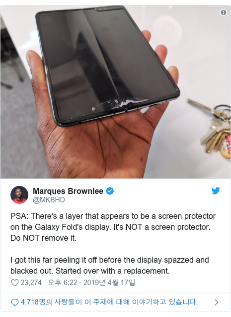 Twitter post by @MKBHD: PSA  There's a layer that appears to be a screen protector on the Galaxy Fold's display. It's NOT a screen protector. Do NOT remove it.I got this far peeling it off before the display spazzed and blacked out. Started over with a replacement.