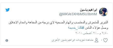 تويتر رسالة بعث بها @MKVe3XHbM5U3bmM: التبرير للمتحرش والمغتصب واتهام الضحية لاي درجة من السفاهة وانعدام الاخلاق وصل هؤلاء الناس #كلنا_خديجة