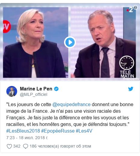 """Twitter пост, автор: @MLP_officiel: """"Les joueurs de cette @equipedefrance donnent une bonne image de la France. Je n'ai pas une vision raciale des Français. Je fais juste la différence entre les voyous et les racailles, et les honnêtes gens, que je défendrai toujours."""" #LesBleus2018 #EpopéeRusse #Les4V"""