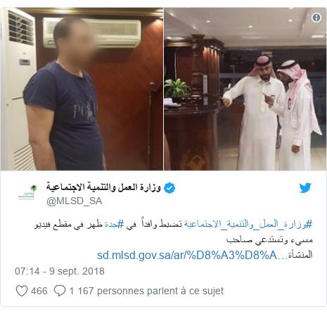 Twitter publication par @MLSD_SA: #وزارة_العمل_والتنمية_الاجتماعية تضبط وافداً  في #جدة ظهر في مقطع فيديو مسيء وتستدعي صاحب المنشأة