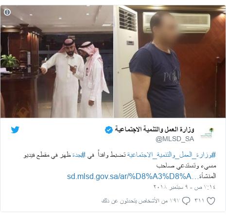 تويتر رسالة بعث بها @MLSD_SA: #وزارة_العمل_والتنمية_الاجتماعية تضبط وافداً  في #جدة ظهر في مقطع فيديو مسيء وتستدعي صاحب المنشأة