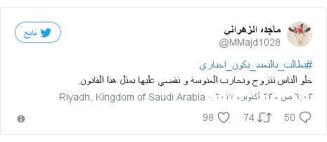 تويتر رسالة بعث بها @MMajd1028: #نطالب_بالتعدد_يكون_اجباريخلو الناس تتزوج ونحارب العنوسة و نقضي عليها بمثل هذا القانون.