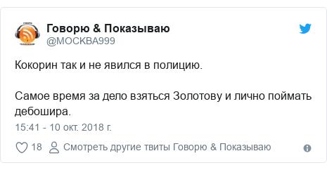 Twitter пост, автор: @MOCKBA999: Кокорин так и не явился в полицию. Самое время за дело взяться Золотову и лично поймать дебошира.