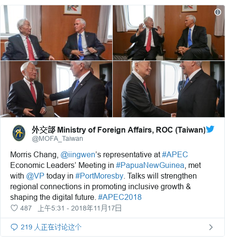 Twitter 用户名 @MOFA_Taiwan: Morris Chang, @iingwen's representative at #APEC Economic Leaders' Meeting in #PapuaNewGuinea, met with @VP today in #PortMoresby. Talks will strengthen regional connections in promoting inclusive growth & shaping the digital future. #APEC2018