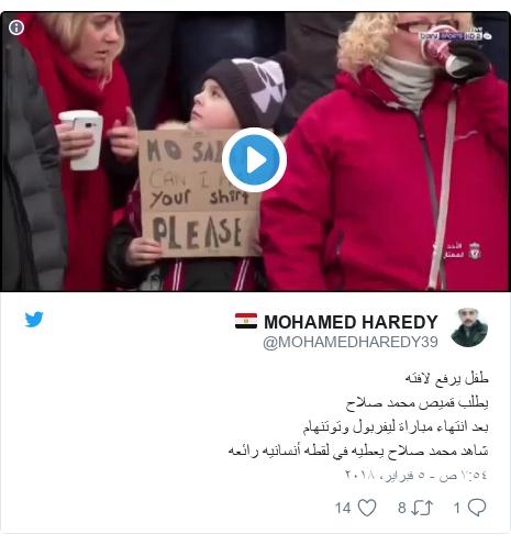 تويتر رسالة بعث بها @MOHAMEDHAREDY39: طفل يرفع لافتهيطلب قميص محمد صلاحبعد انتهاء مباراة ليفربول وتوتنهامشاهد محمد صلاح يعطيه في لقطه أنسانيه رائعه