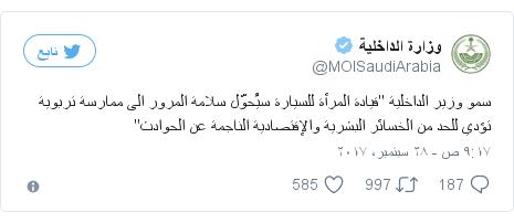 """تويتر رسالة بعث بها @MOISaudiArabia: سمو وزير الداخلية """"قيادة المرأة للسيارة سيُحوّل سلامة المرور الى ممارسة تربوية تؤدي للحد من الخسائر البشرية والإقتصادية الناجمة عن الحوادث"""""""