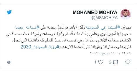 تويتر رسالة بعث بها @MSMOHIYA: مهم أن #السينما_في_السعودية ولكن الأهم هوالعمل بجدية على #صناعة_سينما سعودية بتأسيس قوي وعلمي بأستحداث أقسام وكليات ومعاهد وشركات متخصصة في الكتابة وصناعة الأفلام وغيرها.وهي فرصة ان نصل للعالم كله بأفلامنا التي تحمل تاريخنا وحضارتنا وهويتنا التي أفسدها الارهاب.#رؤية_السعودية_2030