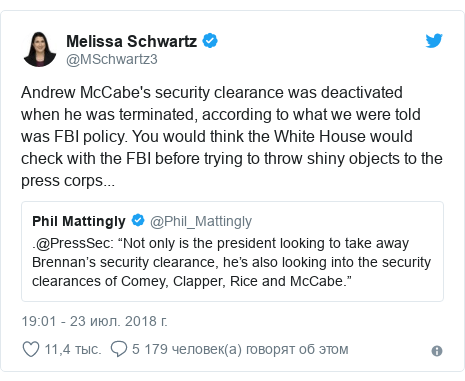 Twitter пост, автор: @MSchwartz3: Andrew McCabe's security clearance was deactivated when he was terminated, according to what we were told was FBI policy. You would think the White House would check with the FBI before trying to throw shiny objects to the press corps...
