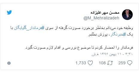پست توییتر از @M_Mehralizadeh: وظیفه خود میدانم بخاطر برخورد صورت گرفته از سوی #فرماندار_گلپایگان با یک #خبرنگار، پوزش بطلبم.فرماندار را احضار کردم تا موضوع بررسی و اقدام لازم صورت گیرد