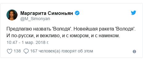 Twitter пост, автор: @M_Simonyan: Предлагаю назвать 'Володя'. Новейшая ракета 'Володя'. И по-русски, и вежливо, и с юмором, и с намеком.