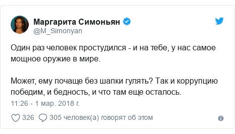 Twitter пост, автор: @M_Simonyan: Один раз человек простудился - и на тебе, у нас самое мощное оружие в мире. Может, ему почаще без шапки гулять? Так и коррупцию победим, и бедность, и что там еще осталось.
