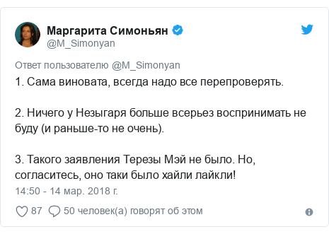 Twitter пост, автор: @M_Simonyan: 1. Сама виновата, всегда надо все перепроверять. 2. Ничего у Незыгаря больше всерьез воспринимать не буду (и раньше-то не очень). 3. Такого заявления Терезы Мэй не было. Но, согласитесь, оно таки было хайли лайкли!
