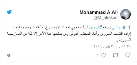 تويتر رسالة بعث بها @M_alrakad: 1- #سوتشي ورقة #الروس الرابحة فهي تبحث عن مشرع لما قامت وتقوم به ضد إرادة الشعب السوري وأمام المجتمع الدولي ولن يمنحها هذا الأمر إلا ثلة من المعارضة السورية .