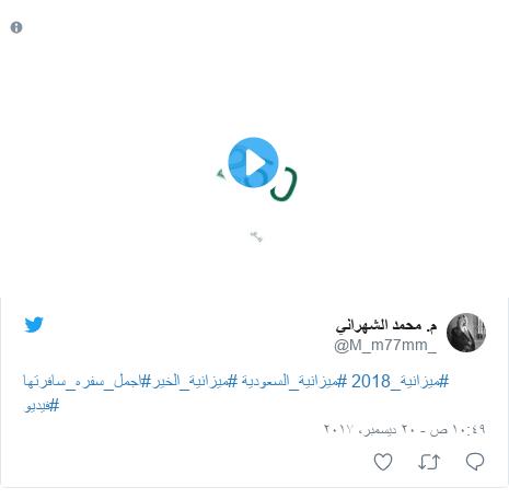تويتر رسالة بعث بها @M_m77mm_: #اجمل_سفره_سافرتها#ميزانية_الخير #ميزانية_السعودية #ميزانية_2018 #فيديو