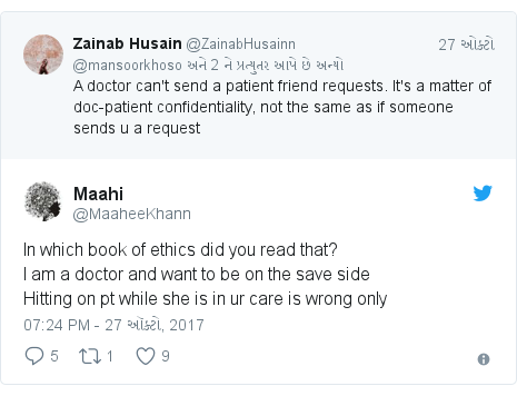 Twitter post by @MaaheeKhann: In which book of ethics did you read that?I am a doctor and want to be on the save sideHitting on pt while she is in ur care is wrong only