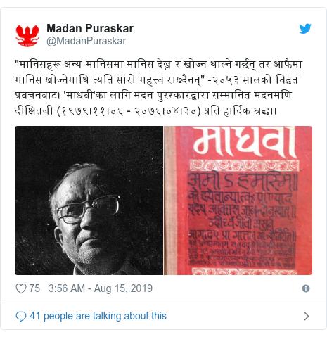 """Twitter post by @MadanPuraskar: """"मानिसहरू अन्य मानिसमा मानिस देख्न र खोज्न थाल्ने गर्छन् तर आफैमा मानिस खोज्नेमाथि त्यति सारो महत्त्व राख्दैनन्"""" -२०५३ सालको विद्वत प्रवचनबाट। 'माधवी'का लागि मदन पुरस्कारद्वारा सम्मानित मदनमणि दीक्षितजी (१९७९।११।०६ - २०७६।०४।३०) प्रति हार्दिक श्रद्धा।"""