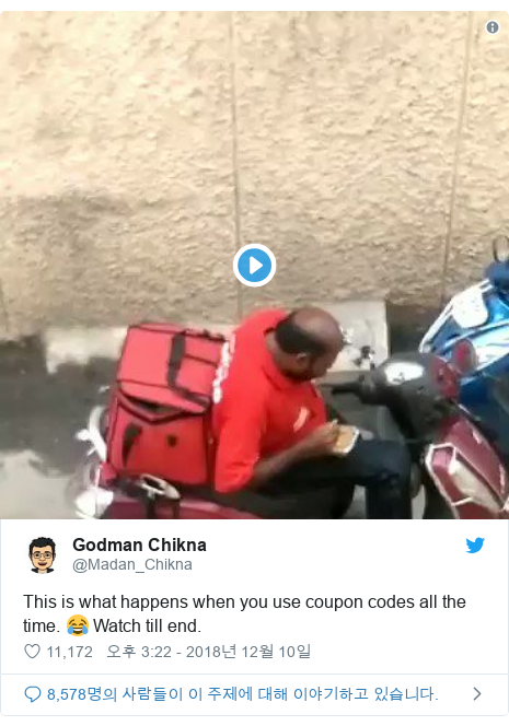 Twitter post by @Madan_Chikna: This is what happens when you use coupon codes all the time. 😂 Watch till end.