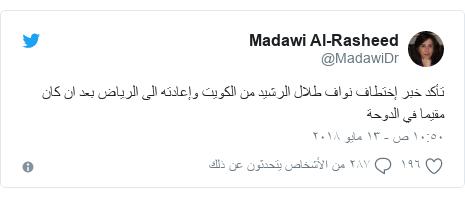 تويتر رسالة بعث بها @MadawiDr: تأكد خبر إختطاف نواف طلال الرشيد من الكويت وإعادته الى الرياض بعد ان كان مقيما في الدوحة