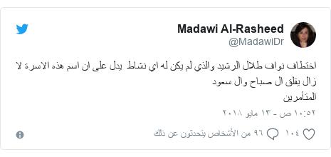 تويتر رسالة بعث بها @MadawiDr: اختطاف نواف طلال الرشيد والذي لم يكن له اي نشاط  يدل على ان اسم هذه الاسرة لا زال يقلق ال صباح وال سعود المتأمرين