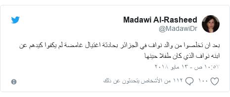 تويتر رسالة بعث بها @MadawiDr: بعد ان تخلصوا من والد نواف في الجزائر بحادثة اغتيال غامضة لم يكفوا كيدهم عن ابنه نواف الذي كان طفلا حينها