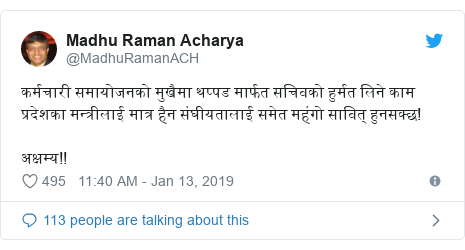 Twitter post by @MadhuRamanACH: कर्मचारी समायोजनको मुखैमा थप्पड मार्फत सचिवको हुर्मत लिने काम प्रदेशका मन्त्रीलाई मात्र हैन संघीयतालाई समेत महंगो सावित् हुनसक्छ! अक्षम्य!!