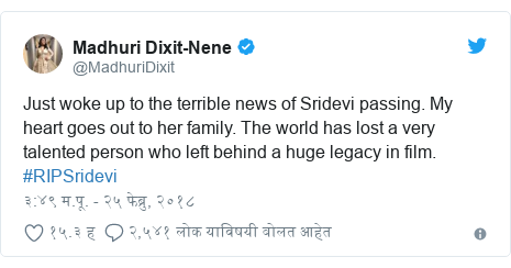 Twitter post by @MadhuriDixit: Just woke up to the terrible news of Sridevi passing. My heart goes out to her family. The world has lost a very talented person who left behind a huge legacy in film. #RIPSridevi